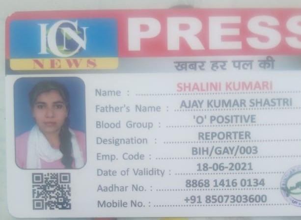 Shalini Kumari