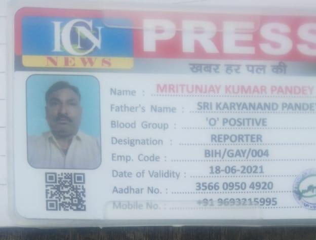 Mritunjay Kumar Pandey