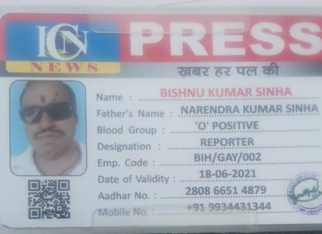 Bishnu Kumar Sinha